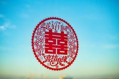 Papier-geschnittenes verwendet auf einer chinesischen Hochzeit Lizenzfreie Stockfotografie