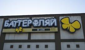 Papillon de cinéma à Kiev Photographie stock libre de droits