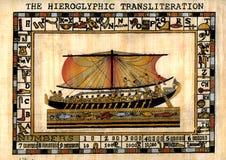 Papiro egipcio. Nave foto de archivo libre de regalías