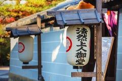 Pappers- lyktor Chion-i komplexet i Kyoto Royaltyfria Foton