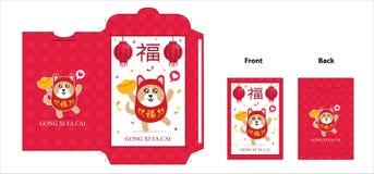 Paquet chinois de rouge d'an neuf célébrez l'année du chien illustration stock