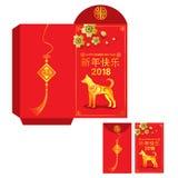 Paquet rouge pendant la nouvelle année chinoise du chien Image libre de droits