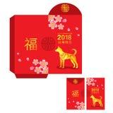 Paquet rouge pendant la nouvelle année chinoise du chien Photos libres de droits