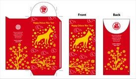 Paquete chino del Año Nuevo celebre el año de perro ilustración del vector