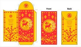 Paquete chino del Año Nuevo celebre el año de perro libre illustration
