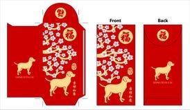 Paquete chino del rojo del Año Nuevo celebre el año de perro ilustración del vector