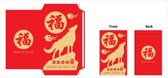 Paquete chino del rojo del Año Nuevo celebre el año de perro libre illustration