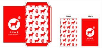 Paquete chino del rojo del Año Nuevo celebre el año de perro stock de ilustración