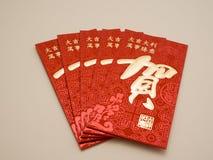 Paquete chino del rojo del Año Nuevo Imágenes de archivo libres de regalías