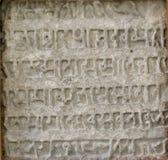 Paramara Era Stone Inscription Khargone India. Paramara King Devpala Era Stone Inscription in Devanagari Script Dated Samvat 1282 from Okhla Village Khargone stock images