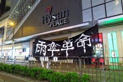 Paraplyrevolution i vägbankfjärd Royaltyfri Foto