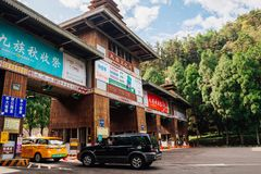 Parc à thème indigène formosan de village de culture dans Nantou, Taïwan photo libre de droits