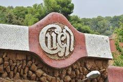 Parc Guell, Barcelona Lizenzfreie Stockfotos