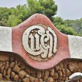 Parc Guell, Barcelona Lizenzfreies Stockbild