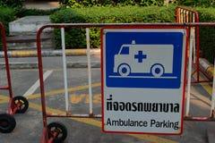 Parcheggio dell'ambulanza fotografia stock