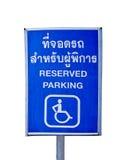 Parcheggio riservato per andicappato Immagine Stock