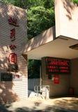 Parco di Yuexiu Immagini Stock