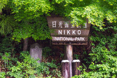Parco nazionale di Nikko, Tochigi, Giappone Fotografia Stock Libera da Diritti