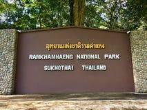 Parco nazionale di Ramkhamhaeng Fotografie Stock Libere da Diritti