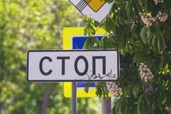 Pare firman en ruso en el camino Imagenes de archivo