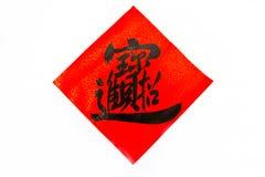 Pareados del festival de resorte con el Año Nuevo chino diciembre Fotografía de archivo libre de regalías