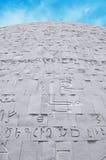 Pared de la biblioteca de Alexandría Imagen de archivo libre de regalías