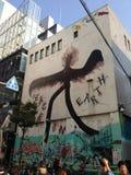 Pared de la pintada en Osaka Fotos de archivo