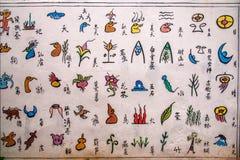 Pared del callejón del pictograma de Yunnan Lijiang Naxi Imágenes de archivo libres de regalías