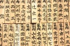 Pared del kanji Imágenes de archivo libres de regalías