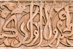 Pared tallada árabe vieja Fotos de archivo libres de regalías