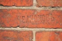Parede de tijolo Imagens de Stock Royalty Free