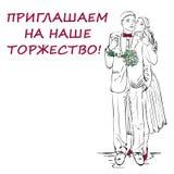 Pares românticos no amor que abraça, convite à celebração ilustração royalty free