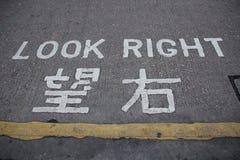 Parezca derecho en inglés y chino imágenes de archivo libres de regalías