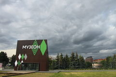 Park of arts Muzeon. Moscow, Russia - June 18, 2014: The entrance to the Park of arts Muzeon Royalty Free Stock Photo
