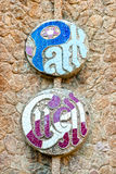 Park Guell, Barcelona,. Park Guell in Barcelona, Spain royalty free stock image