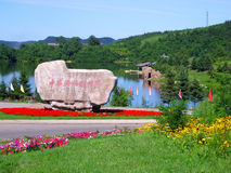 Park of Manchu culture in the hometown of Nurhaci. This is the Park of Manchu Culture in Hetuala. Hetuala is the hometown of Nurhaci Royalty Free Stock Photo