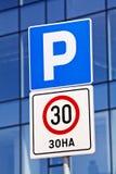 Parka i prędkości ograniczenia znaki zdjęcie royalty free