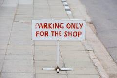 Parken des nur Zeichens Stockbild