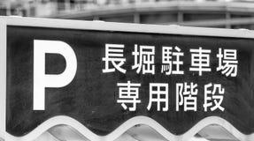 Parkend unterzeichnen Sie herein Stadtzentrum, Japan Lizenzfreies Stockfoto