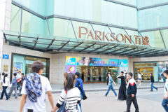 Parkson super mall Royalty Free Stock Photography