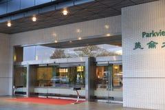 parkview旅馆入口  免版税库存图片