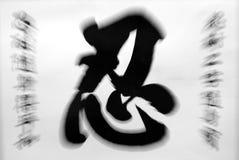 Parola cinese - paziente Fotografia Stock