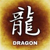 Parole cinesi del drago fotografia stock libera da diritti