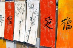 Parole giapponesi Fotografie Stock Libere da Diritti