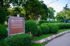 Parque da cidade no parque de Wachira Benchathat (podridão Fai Park) Fotos de Stock Royalty Free