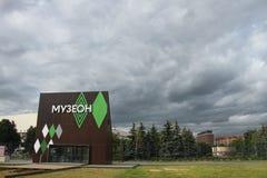 Parque de artes Muzeon Foto de archivo libre de regalías