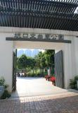Parque de Hang Hau Man Kuk Lane Fotos de archivo libres de regalías