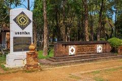 Parque histórico del Si Satchanalai en Sukhothai, Tailandia Fotografía de archivo libre de regalías