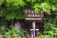 Parque nacional de Nikko, Tochigi, Japão fotografia de stock royalty free