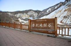 Parque nacional de Shikotsu-Toya Imagem de Stock
